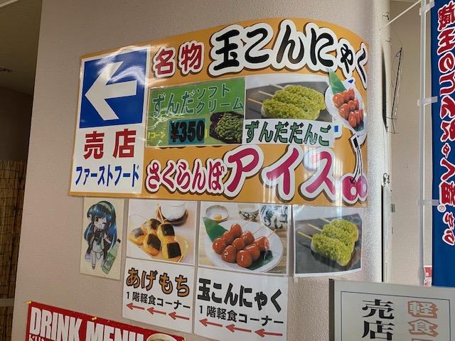 御釜レストラン