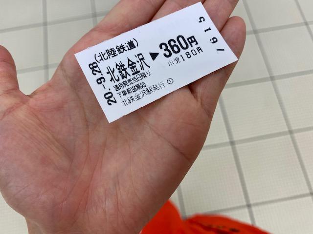 北陸鉄道切符