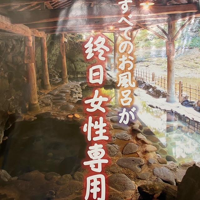 岩松旅館 終日女性専用