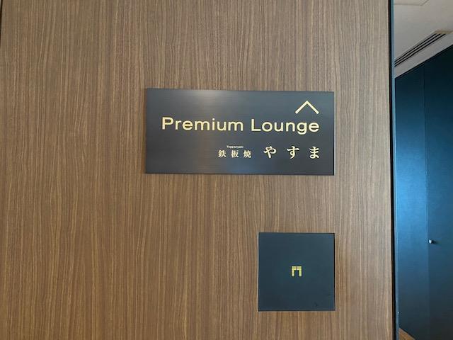 ゲートホテル東京 プレミアムラウンジ入り口看板