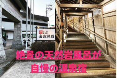 岩松旅館 アイキャッチ2