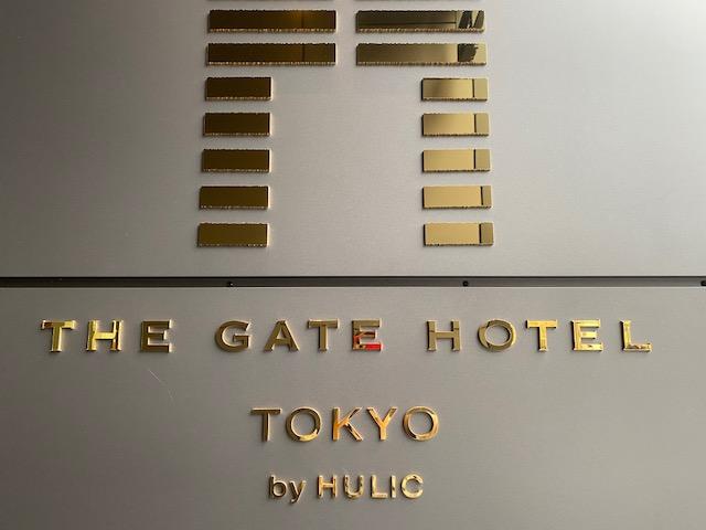 ゲートホテル東京 看板