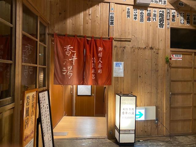 岩松旅館 香華の湯 入り口2