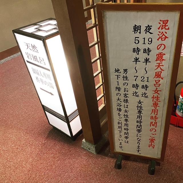 岩松旅館 女性時間看板