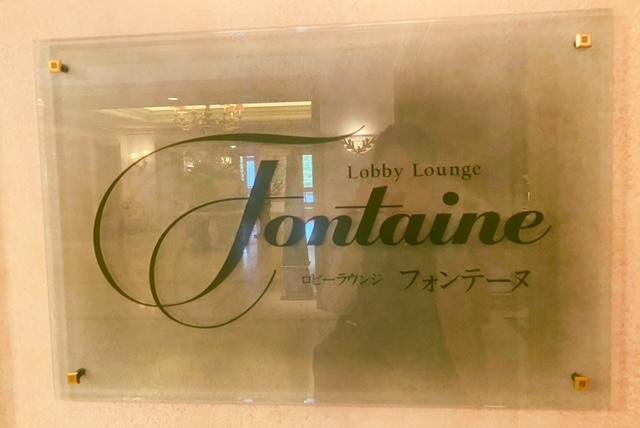 仙台ロイヤルパークホテル ラウンジ看板